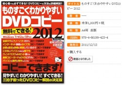 Japanese DVD Ripping Magazine