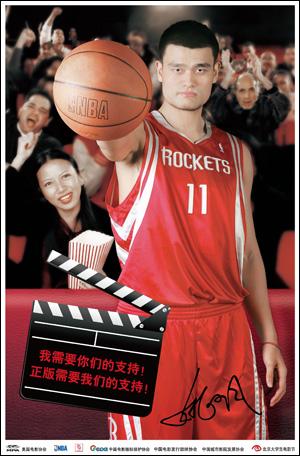 Chinese Movie Anti-Piracy Poster
